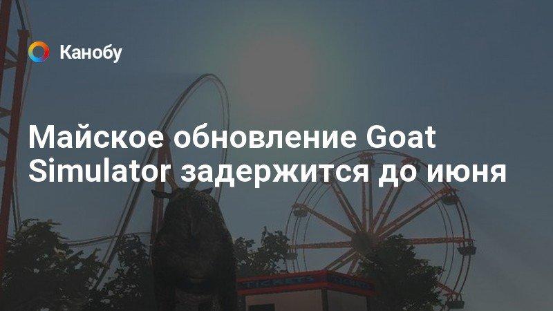 Goat Simulator Update 1 1