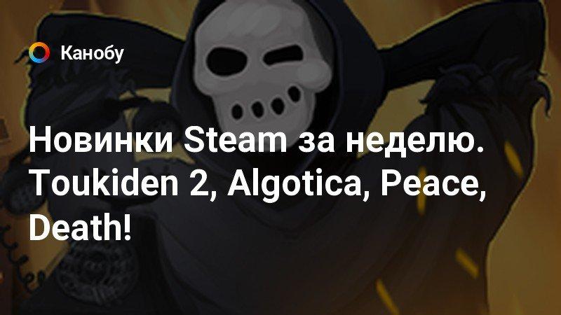 Steam новинки читы кс го не палит vac