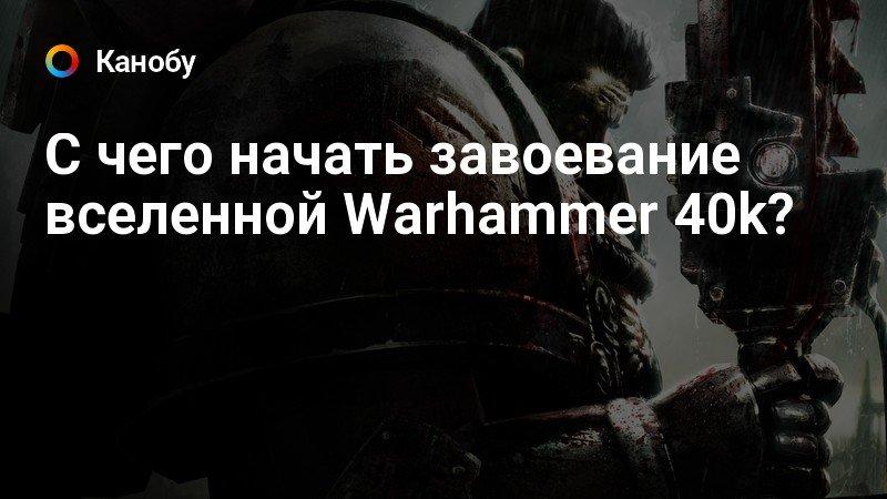 с чего начать знакомство с warhammer
