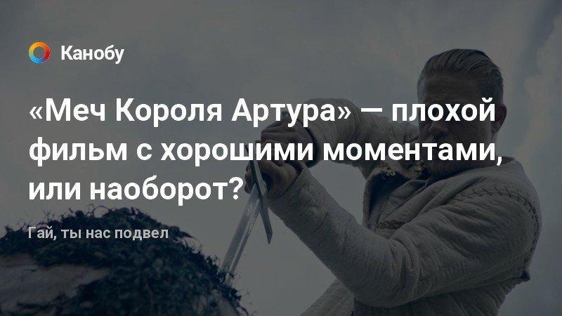 Фильм Меч короля Артура смотреть онлайн на русском
