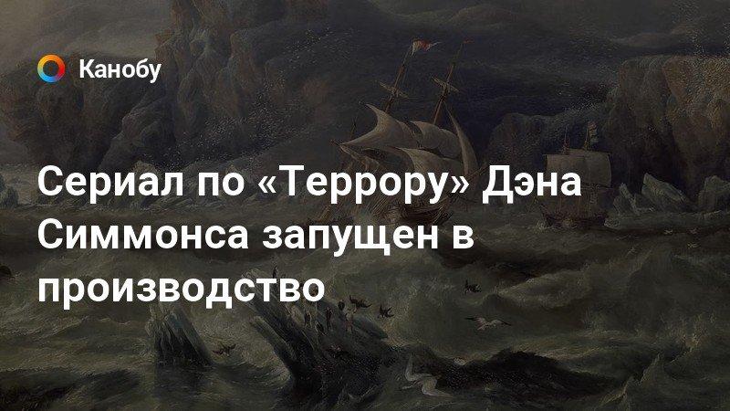 сериал гиперион скачать торрент - фото 9