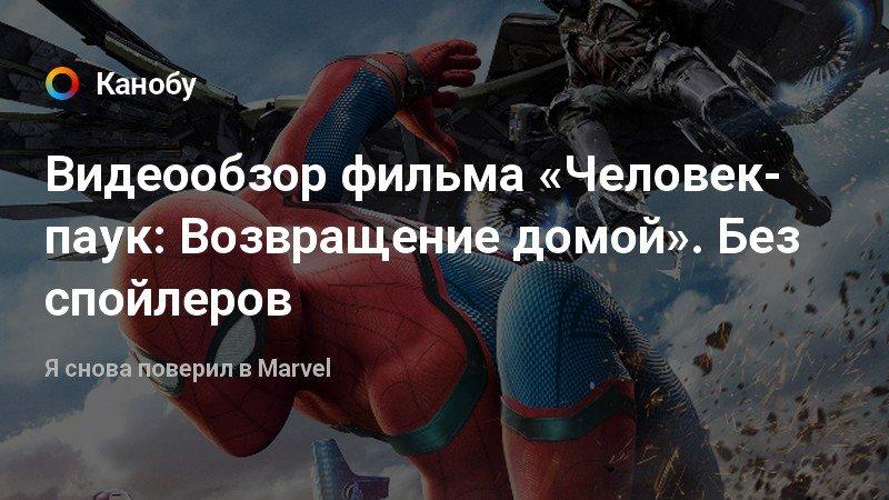 фильм Человек паук : Возвращение домой 3 д смотреть онлайн — 7 тыс. видео