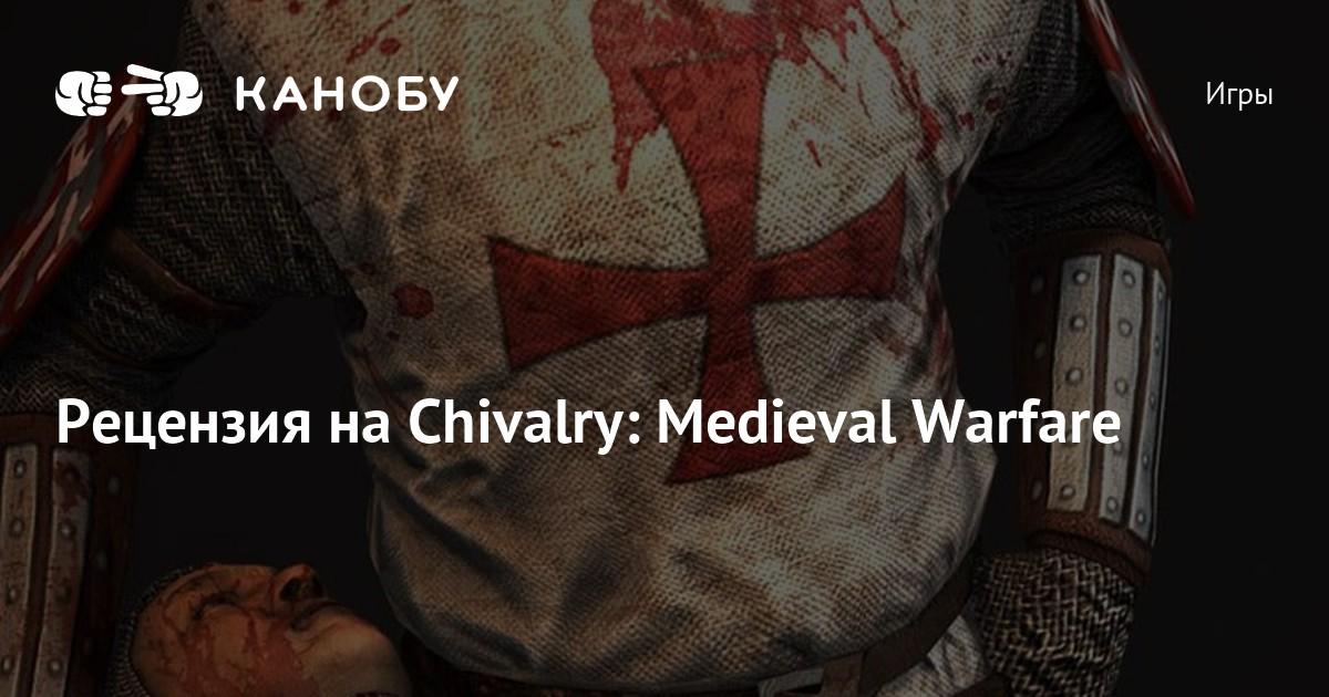 Обзор (рецензия) игры Chivalry: Medieval Warfare Рецензии Канобу