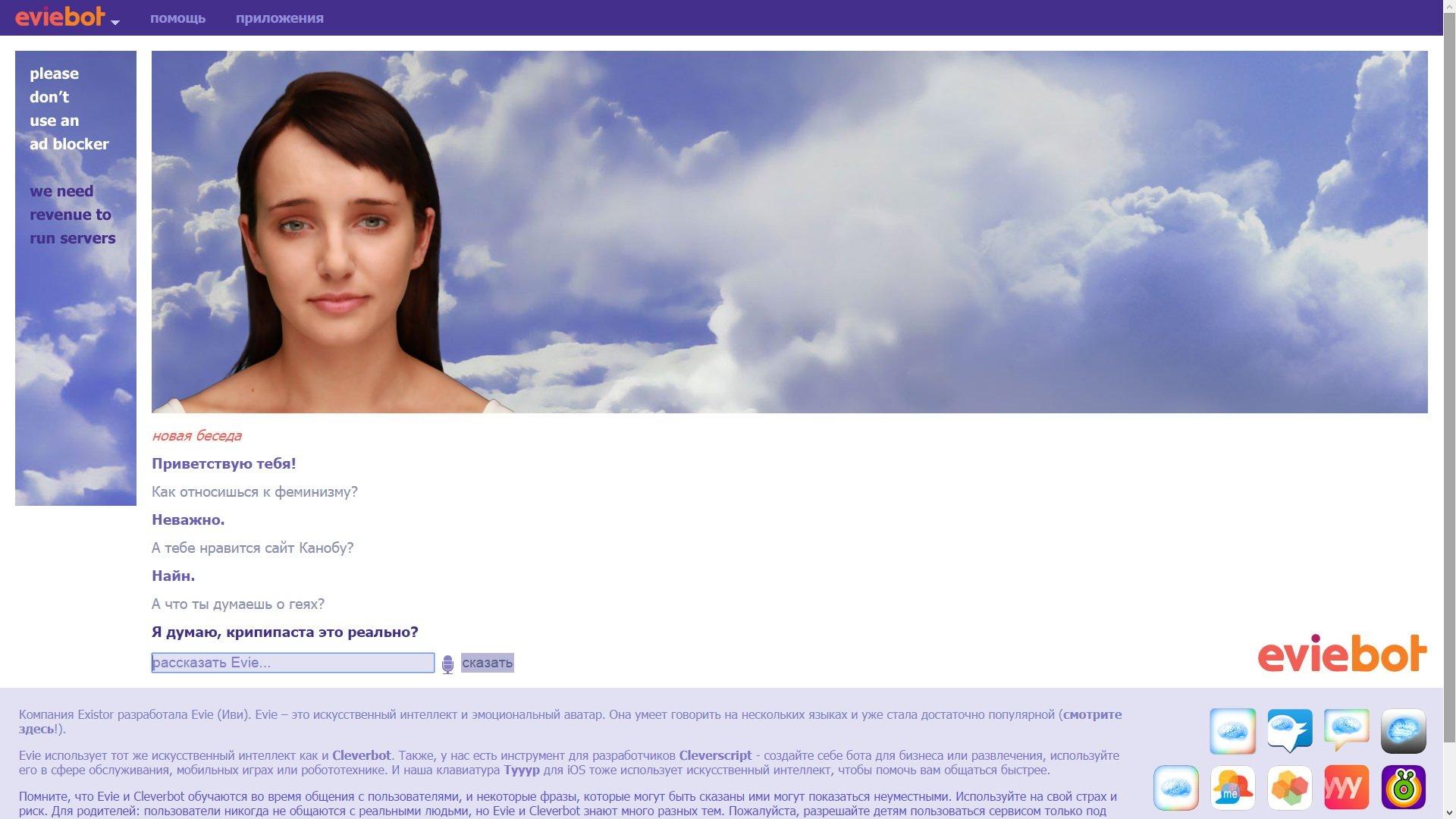 Секс чат с роботом онлайн 1 фотография