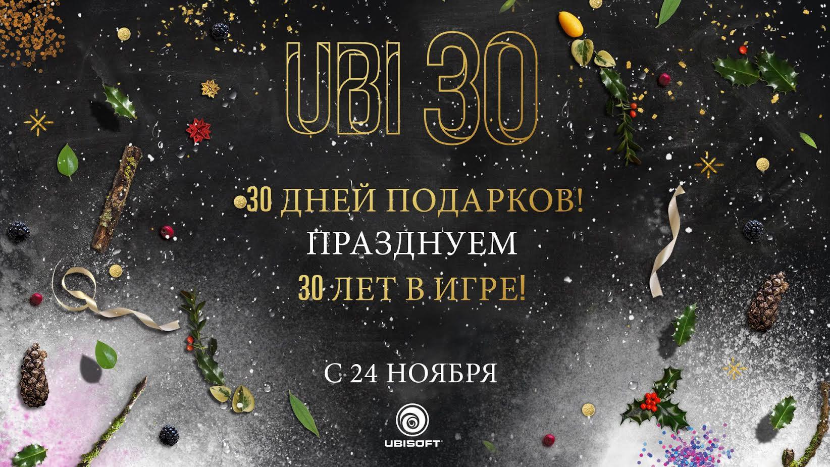 Ubisoft объявляет месяц халявы. Число подарков увеличивается
