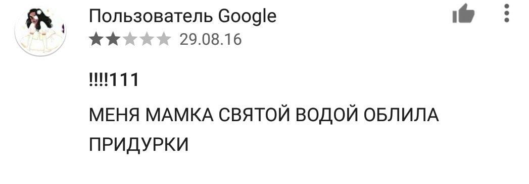 Гетто Google Play. Как выглядят игры про Путина, гомункулов и Ивангая | Канобу - Изображение 10