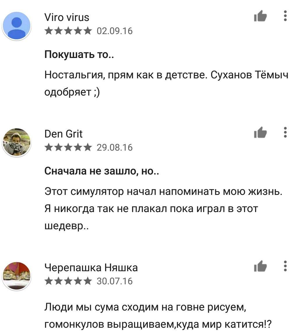 Гетто Google Play. Как выглядят игры про Путина, гомункулов и Ивангая | Канобу - Изображение 9