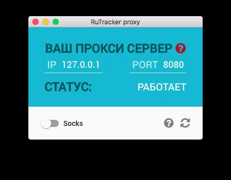 RuTracker жив! Сайт выпустил приложение для обхода блокировок