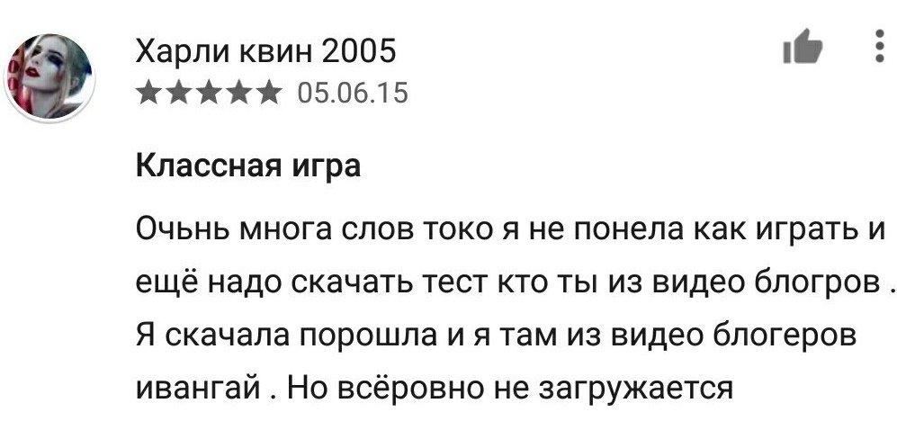 Гетто Google Play. Как выглядят игры про Путина, гомункулов и Ивангая | Канобу - Изображение 17