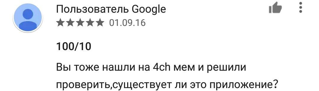 Гетто Google Play. Как выглядят игры про Путина, гомункулов и Ивангая | Канобу - Изображение 12