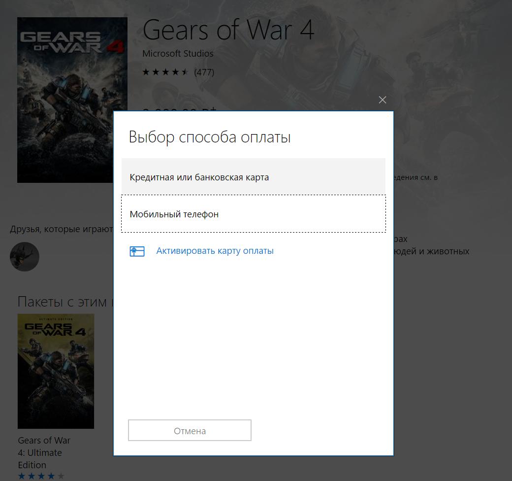 Игры для Xbox One теперь можно оплачивать со счета мобильного телефона
