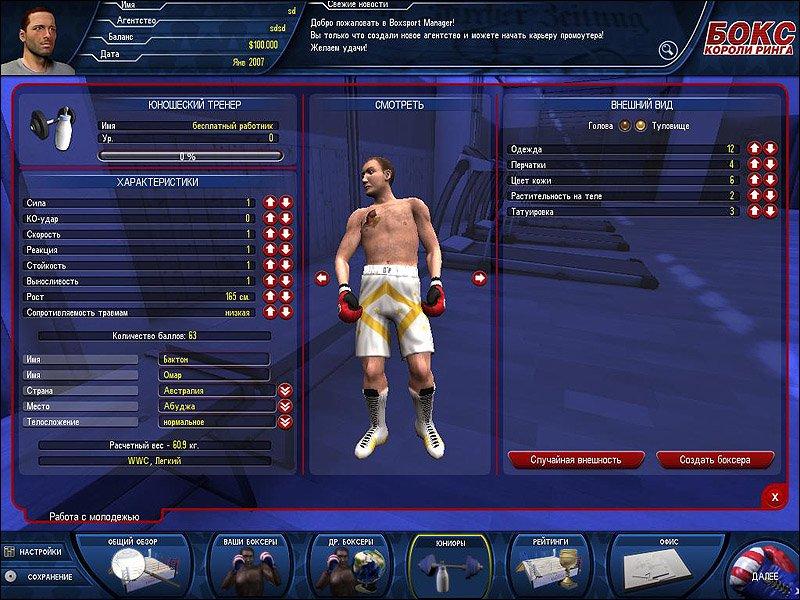 бокс игра на компьютер скачать торрент