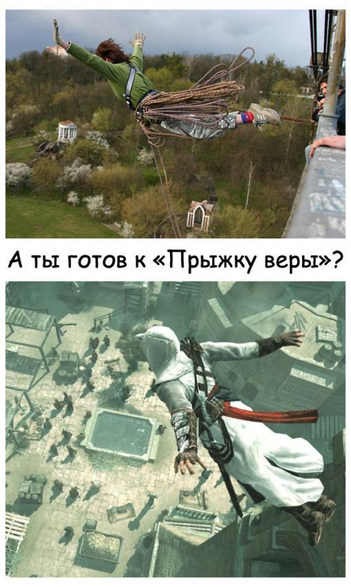 Все мы помним прыжок веры из Assassin's Creed. Сегодня я расскажу вам о том, как сделать это в реальной жизни. Это - .... - Изображение 1