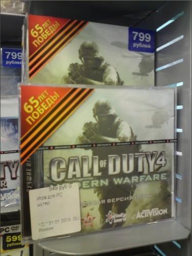 Если не врёт один закрытый бложек, вот такого рода акция прошла в кое-каких столичных игровых магазинах.Что дальше?  .... - Изображение 1