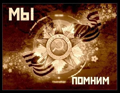 """Видео Мы помним... - смотреть онлайн ролик """"мы помним..."""" бесплатно на сайте Smotri.com. . Видеоролик v1423331f317."""