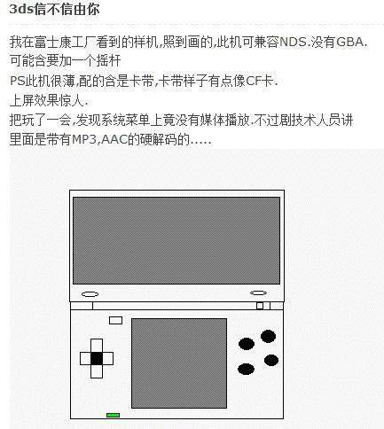 Стараниями одного из китайских блоггеров, который утверждает, что имел близкое знакомство с Nintendo 3DS, слухи о но .... - Изображение 1