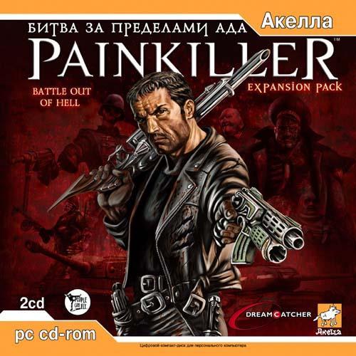 Новинка! Painkiller: Искупление!!!!! Ну а теперь серьезно. Я вот смотрю что отечественная игровая индустрия стоит на ... - Изображение 2