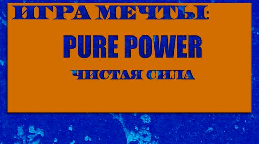 Pure Power или Чистая сила.  И так, Вселенная.Действие игры разворачивается в мистическом мире Pureland.В этом мире  ... - Изображение 1