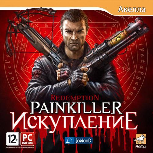 Новинка! Painkiller: Искупление!!!!! Ну а теперь серьезно. Я вот смотрю что отечественная игровая индустрия стоит на ... - Изображение 1