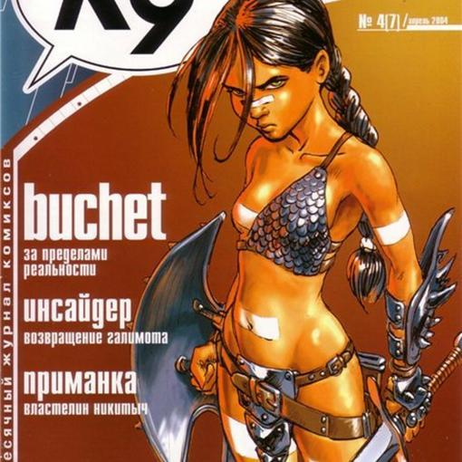 Всем привет!Я, SoraHanno, хочу рассказать вам про комиксы моего юношества(школоло). Я живу в Украине и не знаю как в ... - Изображение 1