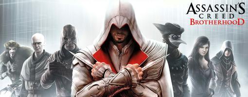 У меня приятная новость для всех ожидающих Assassin's Creed Brotherhood - на портале Gama-Gama.ru открылся предварит ... - Изображение 1