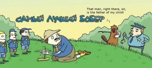 Пост в «Паб» от 06.03.2011 - Изображение 1