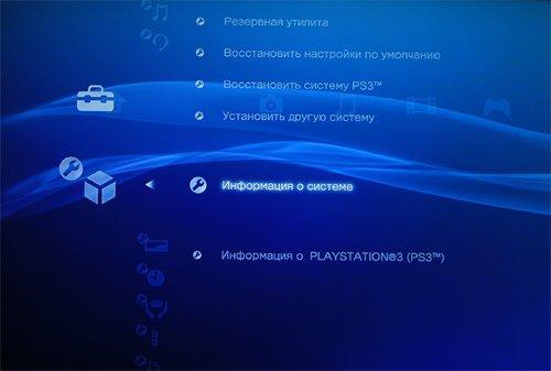 Sony выпустила новую версию PS3 Firmware под номером 3.60. Главная особенность новой прошивки - возможность хранить  ... - Изображение 1
