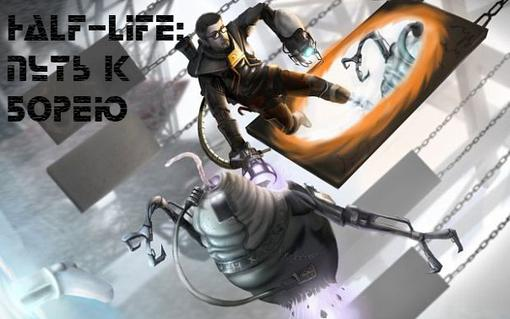 Уже прошло столько времени со времён релиза второго эпизода Half-Life 2, что надежда на выход третьего угасла до мал ... - Изображение 1