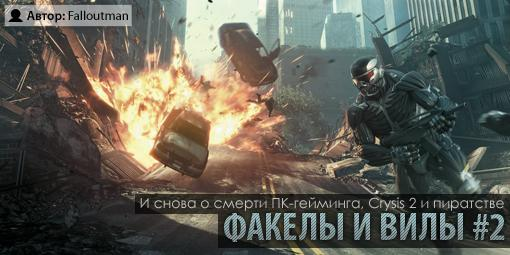 «ПК мёртв как игровая платформа» - вот лозунг большинства разработчиков и издателей, ставший столь популярным в посл ... - Изображение 1