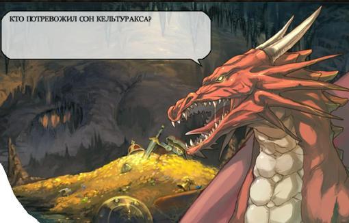 Кельтуракс - это самый древний дракон в Puzzle Quest: Challenge of the Warlords. В написании моего ника нет смягчени .... - Изображение 1