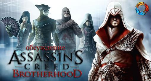 Чтобы не засорять вопли, предлагаю, все ваши мысли и впечатления о PC версии игры Assassin's Creed: Brotherhood оста ... - Изображение 1