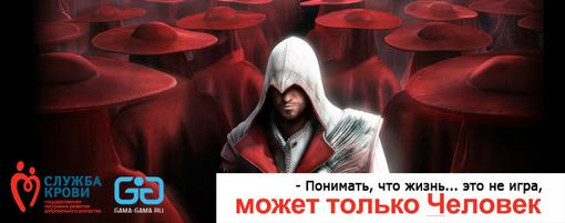 Портал Gama-Gama.ru совместно со Службой крови объявляет о начале специальной акции «Братство крови», приуроченной к ... - Изображение 1