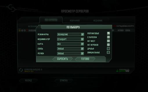 Пройдя сингл ожидаемой игры Crysis 2, я решил поиграть в мультиплеер. Его демоверсия оставила хорошее впечатление в  ... - Изображение 1
