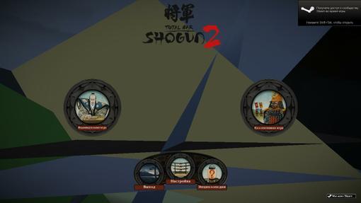 Вот уже второй день подряд Shogun 2 Total War для меня выглядит вот так(см. скрины). Я не могу понять в чём дело-ког ... - Изображение 1