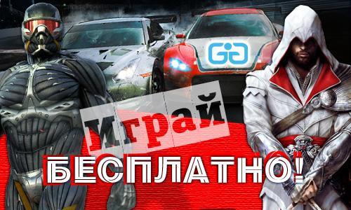 Gama-Gama.ru с радостью объявляет о запуске условно-бесплатной модели распространения игр.   Надоело качать торренты ... - Изображение 1