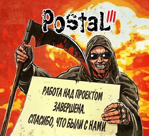 Компания «Акелла», долго пытавшаяся вымучить из себя Postal 3, свернула работу над проектом — об этом нам сообщает к ... - Изображение 1