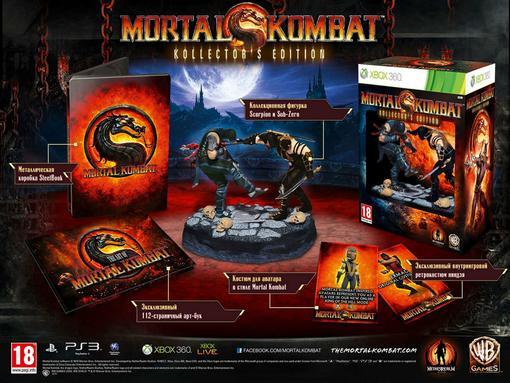 Издательская компания Warner анонсировала коллекционное издание файтинга Mortal Kombat для европейского региона.  В  ... - Изображение 1