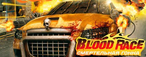 Портал цифровой дистрибуции Gama-Gama.ruсообщает, что сегодня в продажу поступили: «Blood Race. Смертельная гонка» и .... - Изображение 1