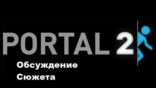В этом посте я предлагаю вам обсуждать сюжет и события произошедшие до второй части Portal. Люди поигравшие в полную .... - Изображение 1