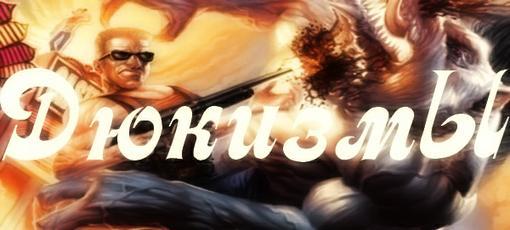 Как вы думаете чем Duke Nukem 3D в свое время зацепил миллионы игроков по всему миру?   Графикой, скажите вы и к мое .... - Изображение 1