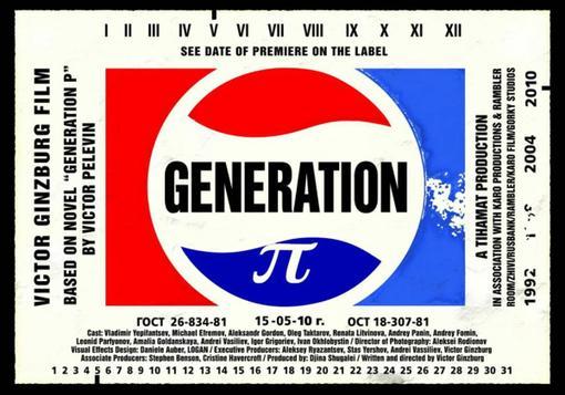 """Чтобы понять """"Generation П"""" от кончика носа до кончика хвоста — это надо было жить в девяностые. Выжить в девяностые ... - Изображение 1"""