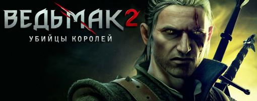На нашем портале Gama-Gama.ru открылся прием предварительных заказов на игру The Witcher 2: Assassins of Kings - про ... - Изображение 1