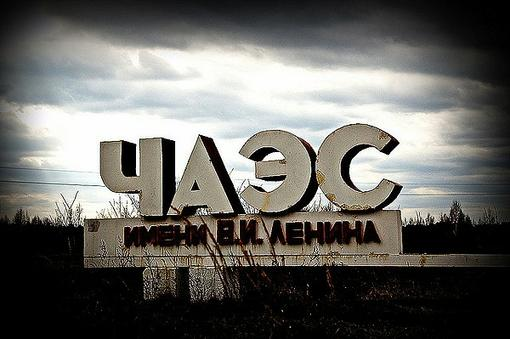 Чернобыль,многие уже и не знают что это слово обозначает и с чем оно связанно,уж больно много времени прошло со врем ... - Изображение 3