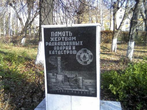 Чернобыль,многие уже и не знают что это слово обозначает и с чем оно связанно,уж больно много времени прошло со врем ... - Изображение 2