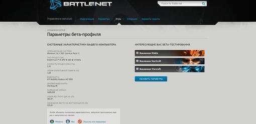 Сеть наводнили новости о том, что Diablo 3 может выйти в 2011 году. Ссылаясь на одного из директоров проекта, журнал ... - Изображение 2