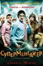 Как и обещала, пишу новинки российского кинематографа.                                                       Первый  ... - Изображение 2