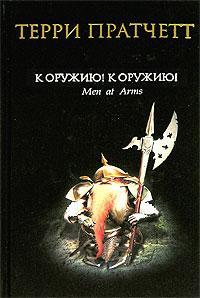 Привет, жители Канобу!  Сегодня я хотел рассказать вам о книге, прочитанной мною совсем недавно. Прежде чем начать р ... - Изображение 1
