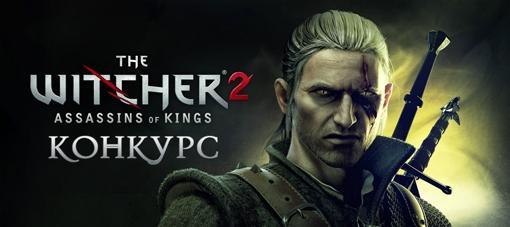 Игровая вселенная КАНОБУ и 1С-СофтКлаб рады начать новый конкурс по долгожданной и многими желанной игре The Witcher ... - Изображение 1