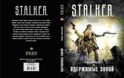 В скором времени на прилавках книжных магазинов появится новая книга серии S.T.A.L.K.E.R. «Одержимые Зоной» за автор ... - Изображение 1
