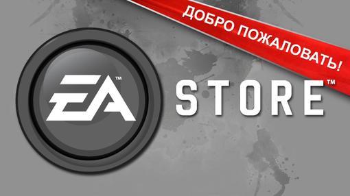 На днях  на форуме ЕА  была поднята тема о недоступности EAStore.ru в Украине. Кто не знает, в России там игры прода ... - Изображение 1